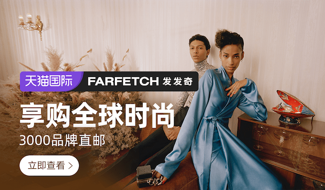 A promo shot for new Farfetch China venture being launched by Richemont and Alibaba.